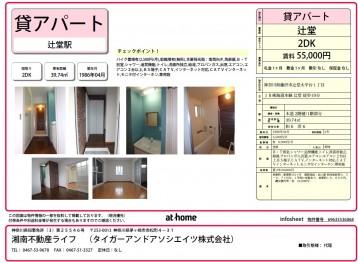 辻堂太平台にモダンなアパート!