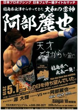 日本フェザー級タイトルマッチ 5/1 令和元年