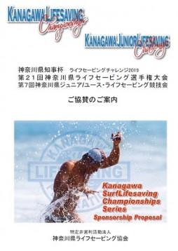 第21回神奈川ライフセービング大会 5/26